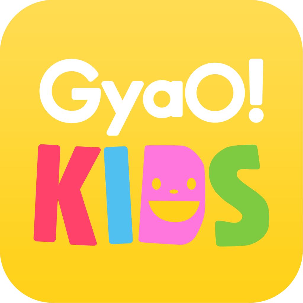 子供向け無料動画GyaO!KIDS - アニメ、特撮ヒーロー、絵本、乗り物、動物、うたなどの動画とゲームが無料で楽しめるアプリです。